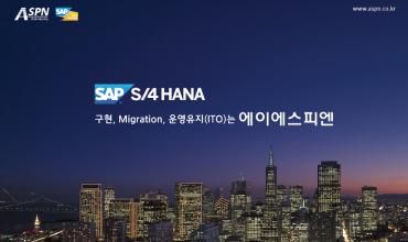 7월 7일 SAP Forum Seoul이 코엑스에서 개최됩니다.