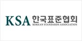 한국표준협회