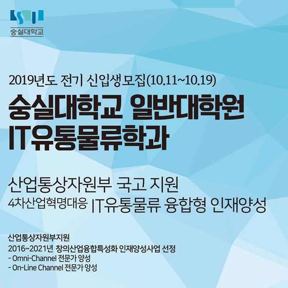 숭실대학교 일반대학원 IT유통물류학과를 후원합니다.