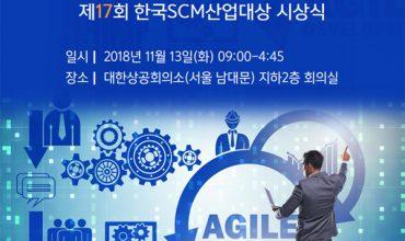 제17회 한국 SCM 산업 대상을 협찬합니다.